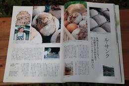 旬遊 vol.9 2005年6月号