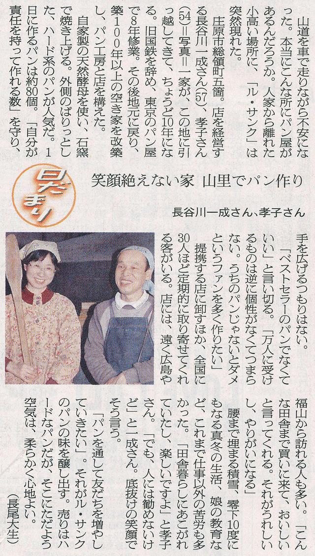 朝日新聞 2008年5月30日