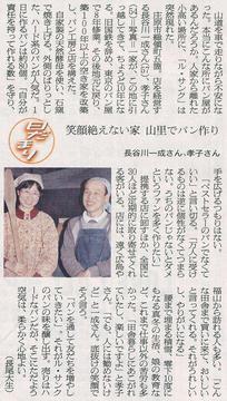 朝日新聞:笑顔絶えない家 山里でパン作り