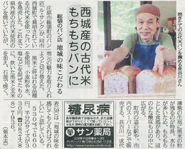 中国新聞:西城産の古代米 もちもちパンに