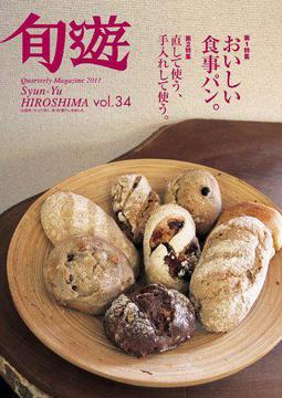 旬遊 vol.34 2011年10月号