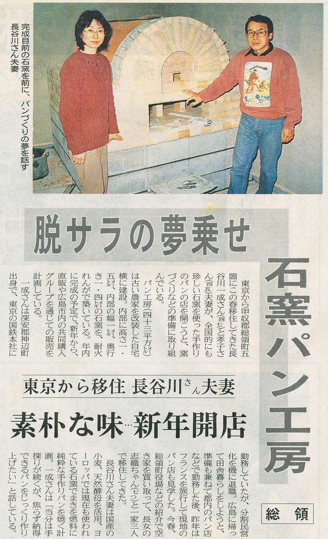 中国新聞 1998年12月18日