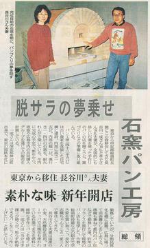 中国新聞:脱サラの夢乗せ 石窯パン工房