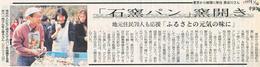中国新聞:「石窯パン」窯開き