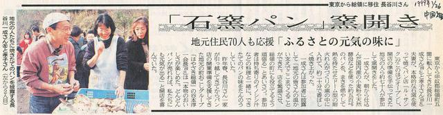 中国新聞 1999年1月26日