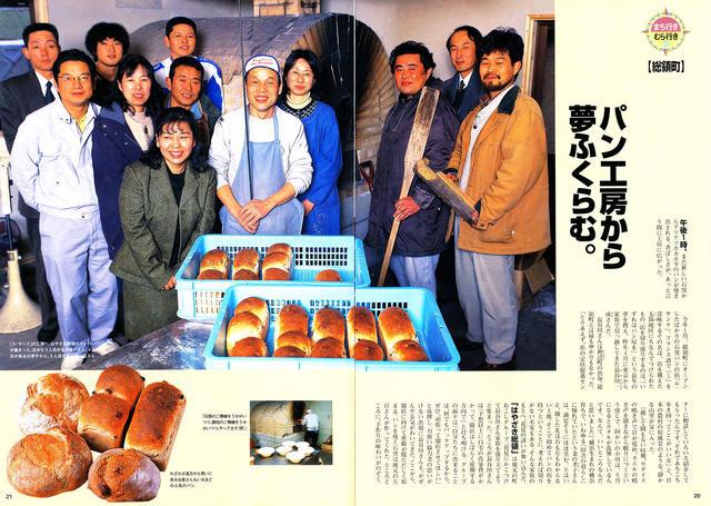 広島県グラフ誌 すこぶる広島 Vol.24 1999年5月号