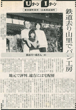朝日新聞:鉄道去り山里でパン工房