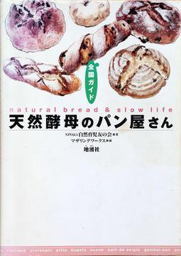 天然酵母のパン屋さん 全国ガイド