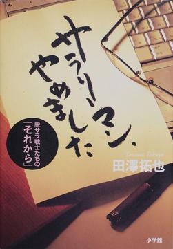 田澤拓也 著『サラリーマン、やめました』