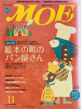 MOE(モエ)2007年11月号