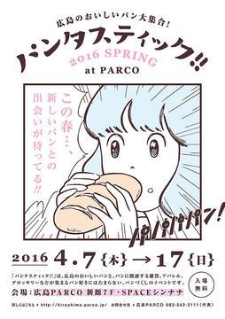 4/9(土)広島パルコのパンタスティックに出品