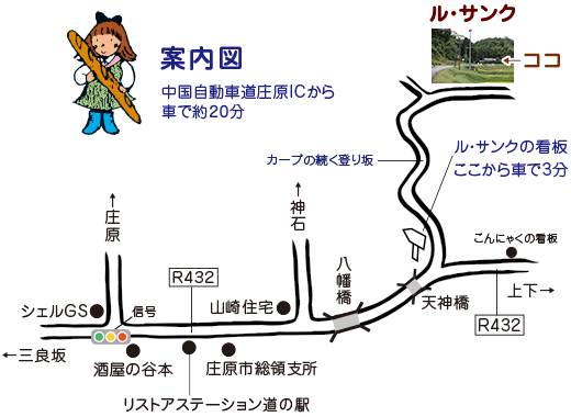 ル・サンク案内図