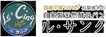 ル・サンク自家製天然酵母パン【Le☆Cinq】